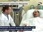 Евкуров  обратился к жителям Ингушетии