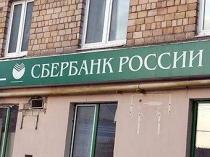 Московские филиалы Сбербанка снова работают