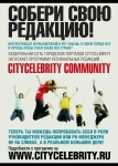 Проект CITYCELEBRITY